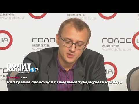 Украинские власти замалчивают размах эпидемий СПИДа и туберкулеза