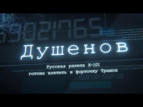Русская ракета Х-101 готова влететь в форточку Трампа
