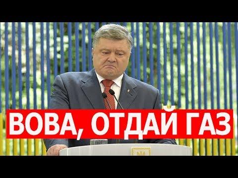 ПYТИН ПЕРЕКРЫЛ ГАЗ YkРАИНЕ (14.11.2017)