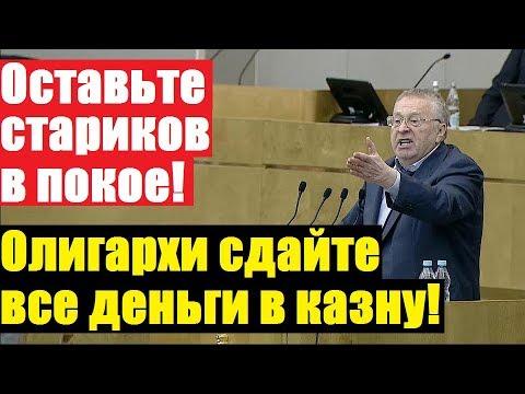Правда от Жириновского
