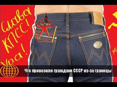 Что привозили граждане СССР …