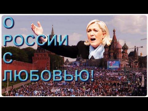 Марин Ле Пен сильно о Путине и Трампе! (разложила все по полочкам)