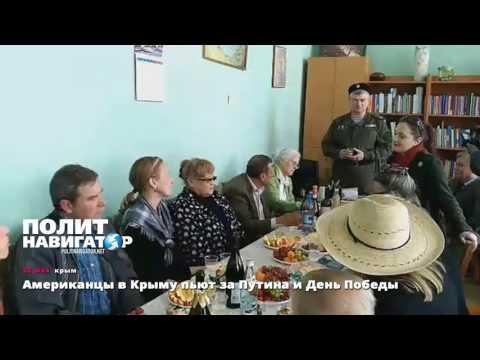 Американцы в Крыму пьют за П…