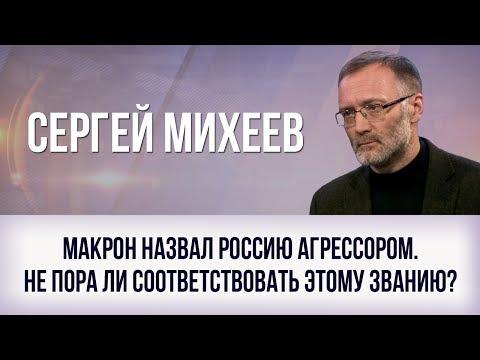 Макрон назвал Россию агрессо…