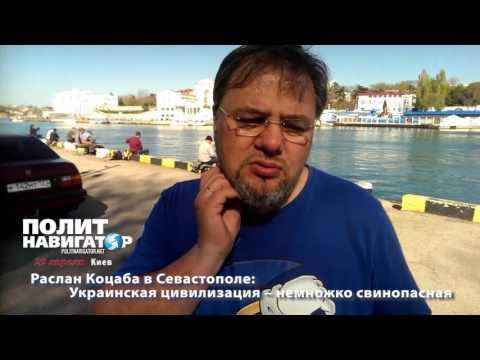 Руслан Коцаба в Севастополе:…