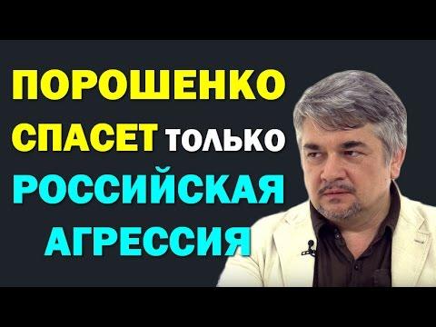 Ростислав Ищенко: Порошенко спасет только российская агрессия