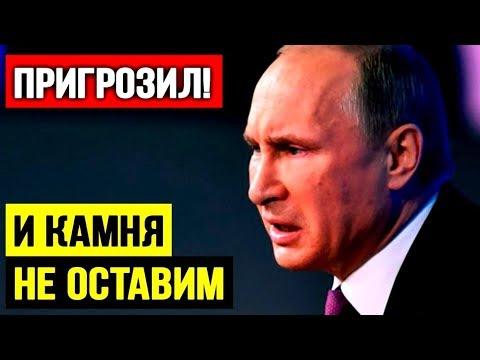 """Самая СИЛЬНАЯ речь Путина за последние 10 лет! Ни одного слова в пустоту """"Слабой России больше нет!"""""""