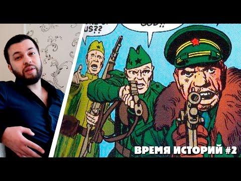 Русские любят, когда их боят…