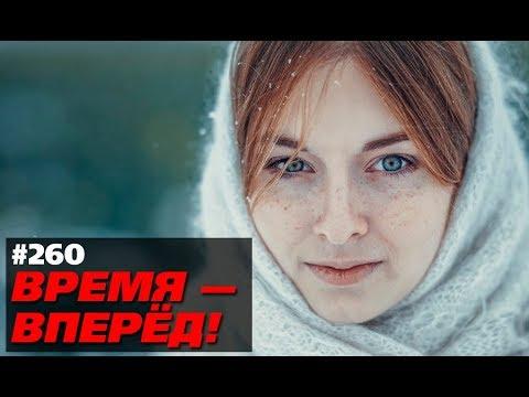 Россия без грязи и лжи