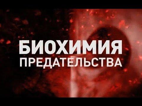 Константин Семин. Биохимия п…