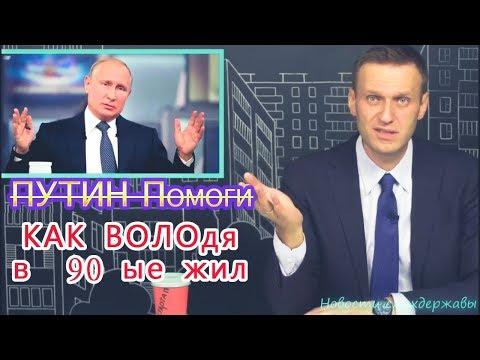 """Навальный:""""Путин помоги"""".Как…"""