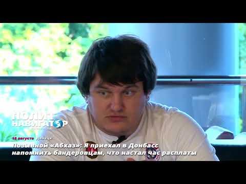 «Я приехал в Донбасс напомни…