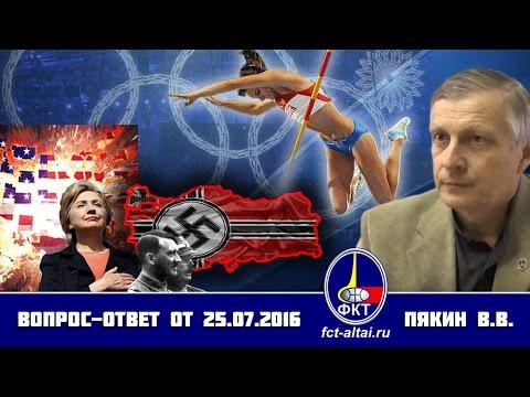 В.В.Пякин - Вопрос-Ответ от 25 июля 2016г.
