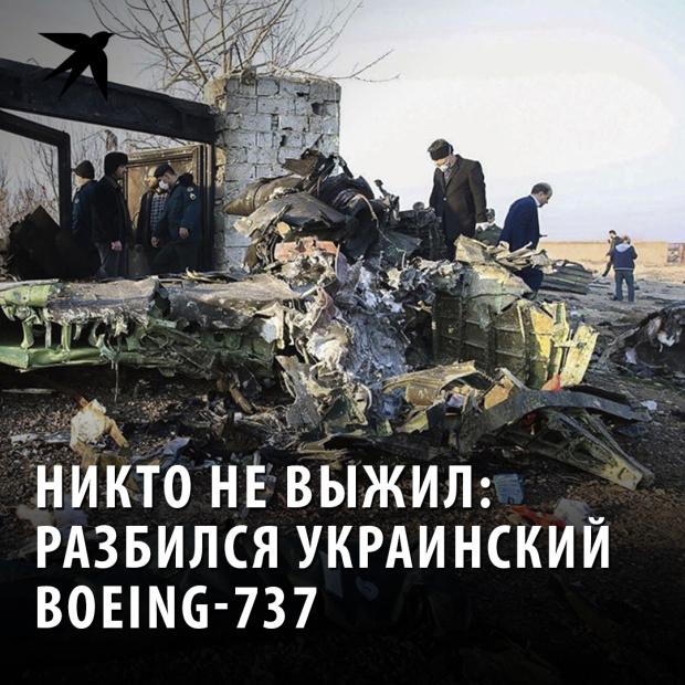 Пять стран вновь потребовали от Ирана компенсации за сбитый Boeing