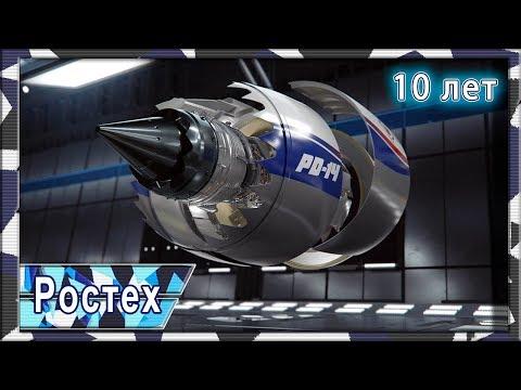 Ростех - Россия 10 лет достижений
