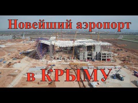 Крым. Новейший аэропорт в Симферополе