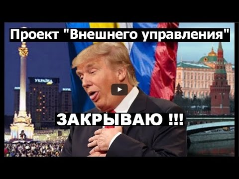 ВИДЕО: Трамп приказал американцам уезжать из Украины! Конец оккупации ??