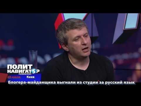 Львовский телеведущий выгнал с эфира пропагандиста Евромайдана за русский язык