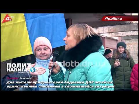 В контролируемом Украиной го…