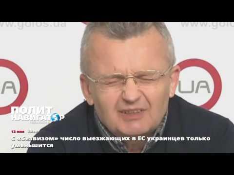 Национальная академия наук Украины: «Безвизовый режим» получился невыгодным