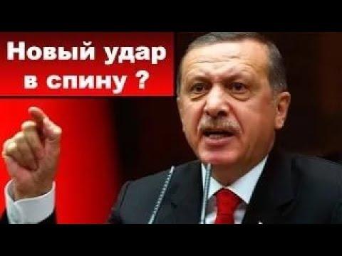 Турция нанесла удар по России снова!!!