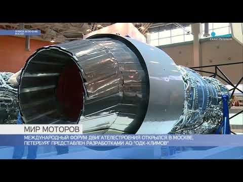 АО «ОДК-Климов» впервые представило новые двигатели