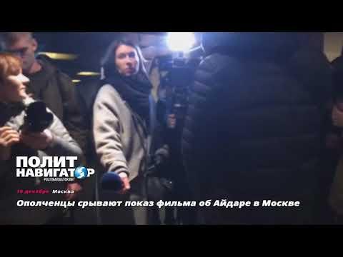 Ополченцы в Москве сорвали п…