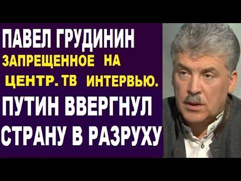Павел Грудинин Уникальное ин…