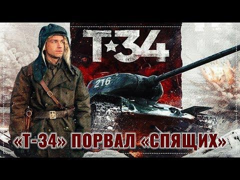 «Т-34» порвал «спящих» (видео +текст)