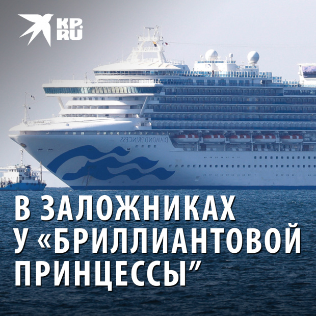 Зараженных коронавирусом россиян с Diamond Princess госпитализируют
