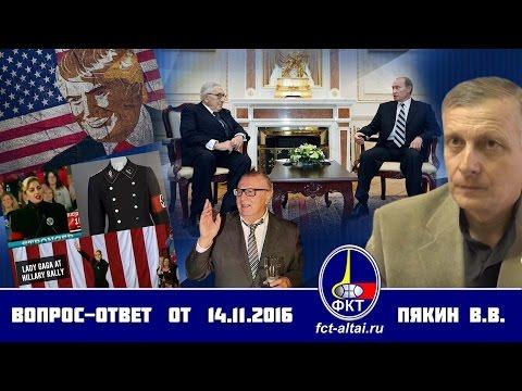 В.В.Пякин - Вопрос-Ответ от 14 ноября 2016г.