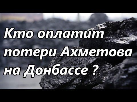 Население Украины заплатит з…