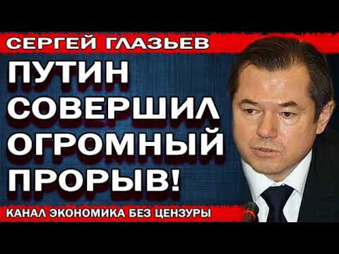 Глазьев и Пронько - Пapaзиты вo влacти и caбoтaж чинoвникoв!