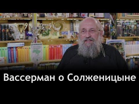 АНАТОЛИЙ ВАССЕРМАН О СОЛЖЕНИЦЫНЕ.