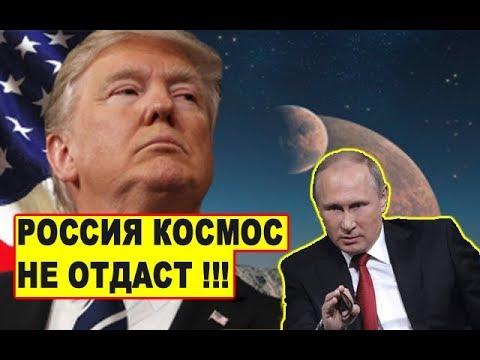 Гордость за страну !!! Россия подготовила Штатам космическую ответочку за идею Трампа
