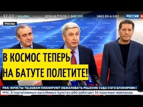ЛИШИТЬ амеров космоса! Россия ОЗВУЧИЛА ответные меры на санкции США!