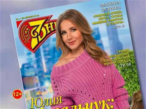 Выпуск журнала 7Дней от 11 апреля 2018. Юлия Ковальчук