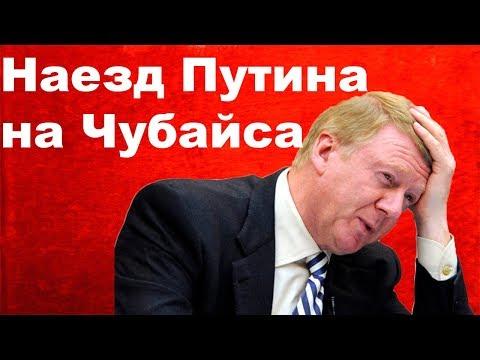 Немыслимо! Путин Наехал на Чубайса! - 19.04.2018