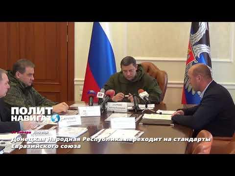 Донецкая Народная Республика переходит на стандарты Евразийского союза