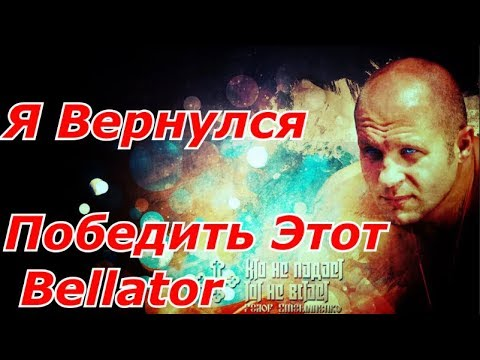 Федор Емельяненко: Я Смогу В…
