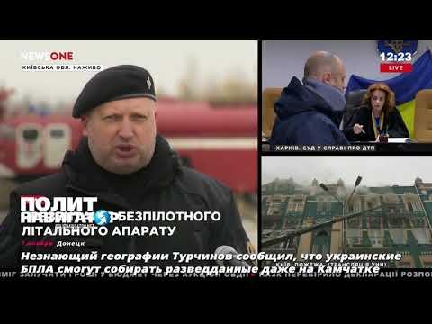 Горе-географ Турчинов сообщил, что новые украинские дроны смогут собирать разведданные даже на Камчатке