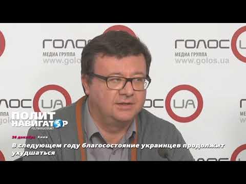 Прогноз: в следующем году благосостояние украинцев продолжит ухудшаться