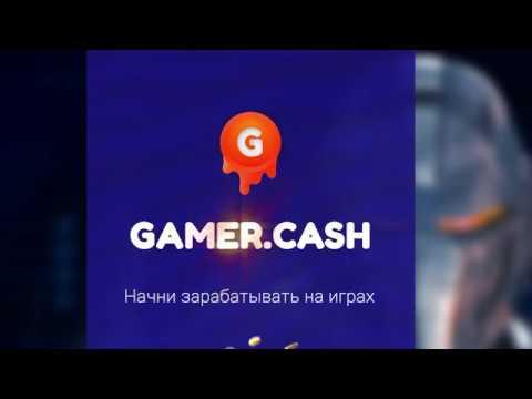 Gamer.Cash - Зарабатывай, иг…