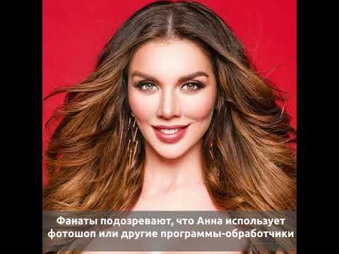 Фото Анны Седоковой без фото…