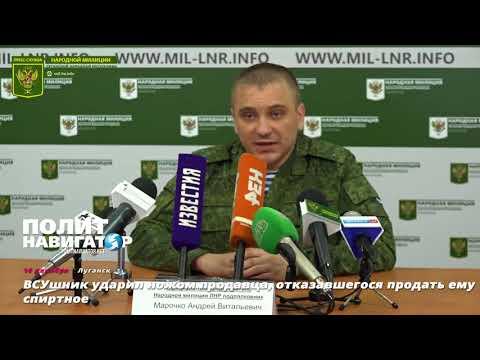 На Донбассе украинский военный ударил ножом продавца, отказавшегося продать ему спиртное