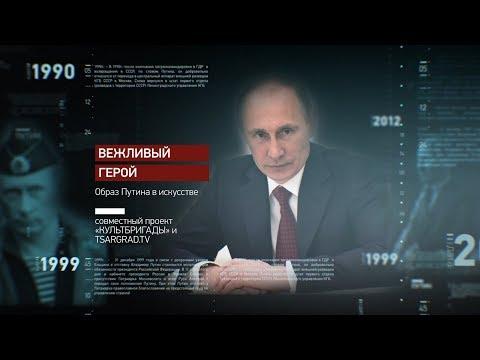 Вежливый герой: Образ Путина в искусстве