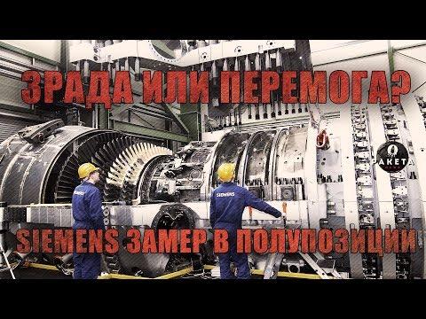 """Зрада или перемога? """"Siemens"""" замер в полупозиции (РАКЕТА.News)"""