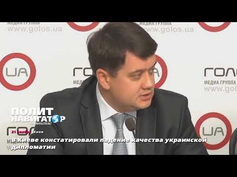 Украинская дипломатия опусти…