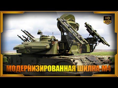 Русская модернизированная Ши…