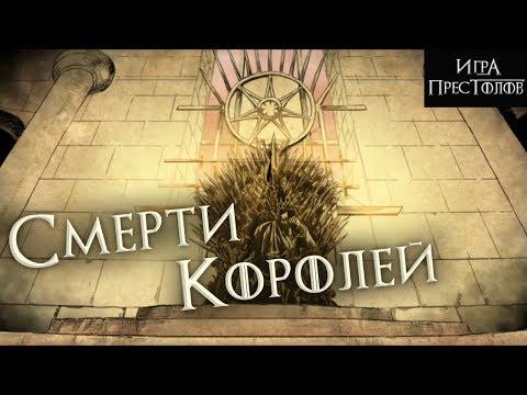 Смерти королей - монолог Вар…